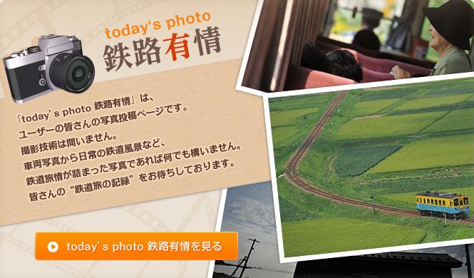 today's photo 鉄路有情