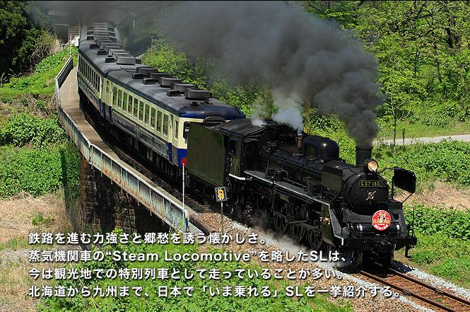"""鉄路を進む力強さと郷愁を誘う懐かしさ。蒸気機関車の""""Steam Locomotive""""を略したSLは、今は観光地での特別列車として走っていることが多い。北海道から九州まで、日本で「いま乗れる」SLを一挙紹介する。"""