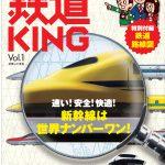 鉄道KING_表紙