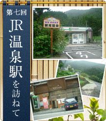 JR・温泉駅を訪ねて