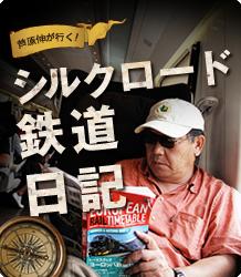 芦原伸が行く!シルクロード鉄道日記