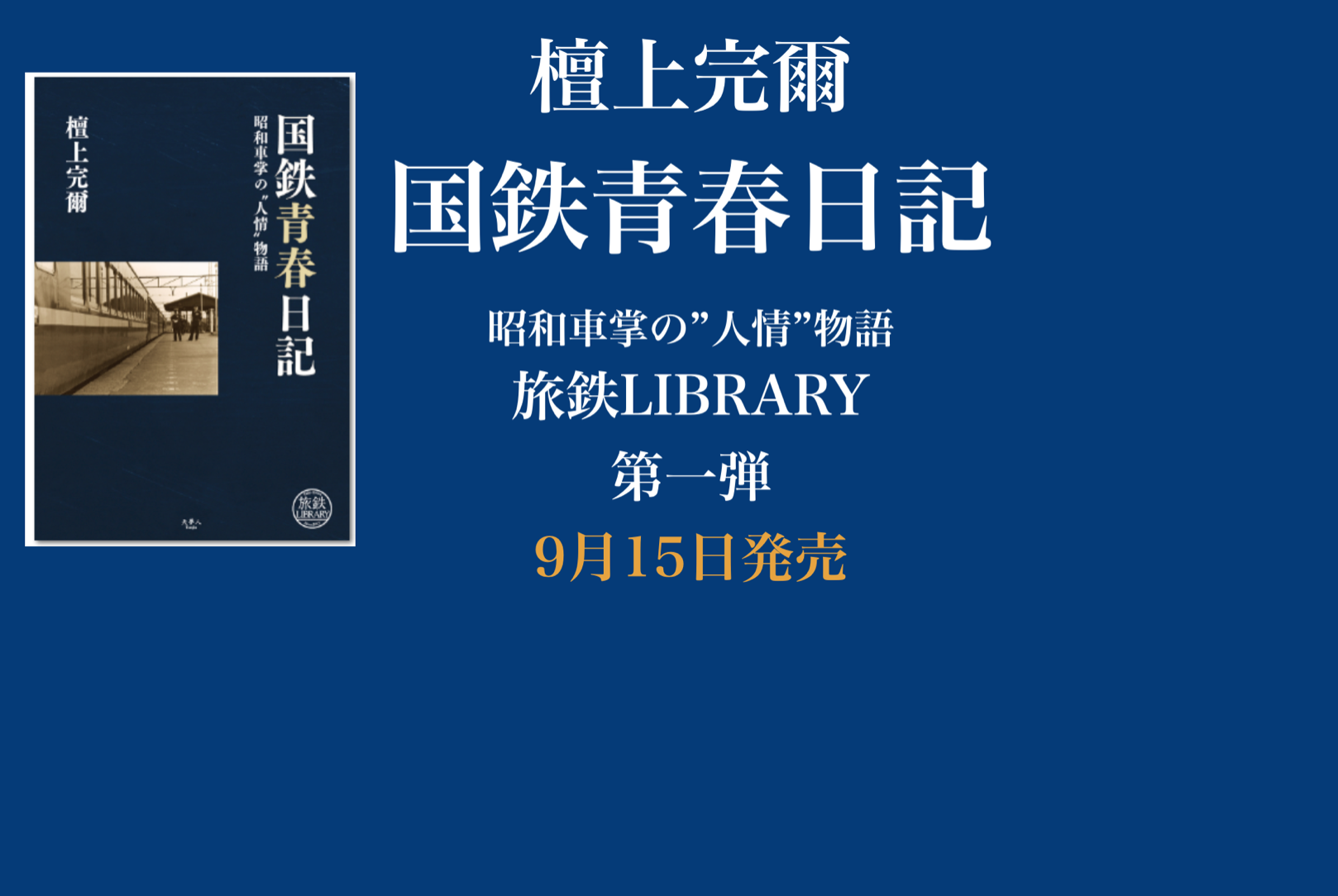 国鉄青春日記