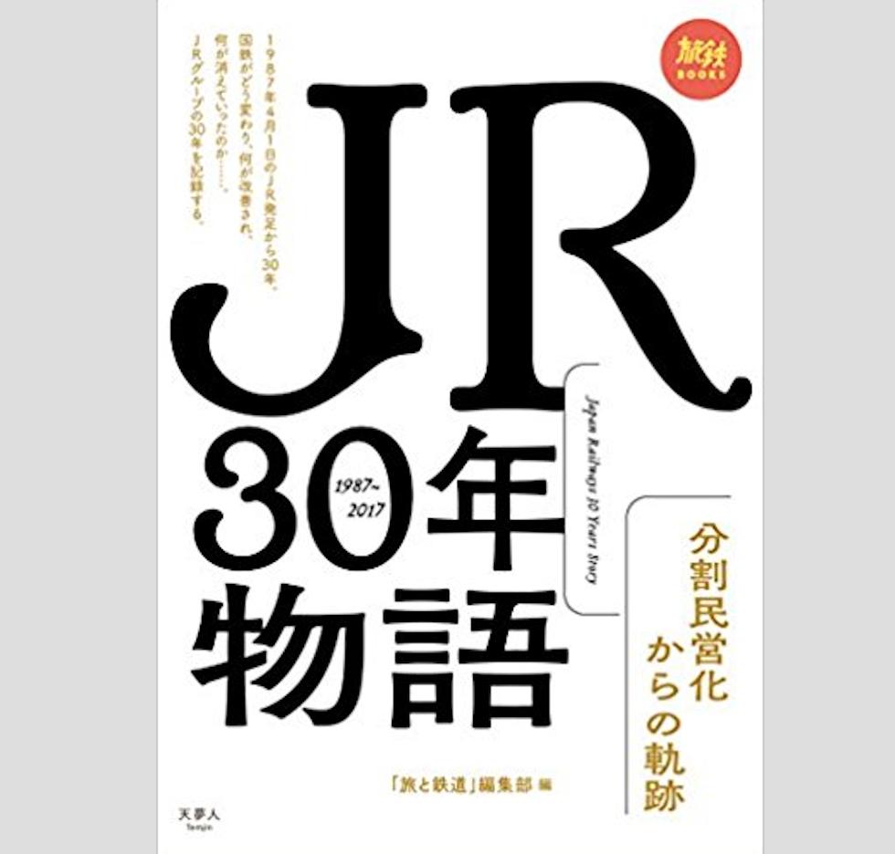 JR30年物語 ~分割民営化からの軌跡