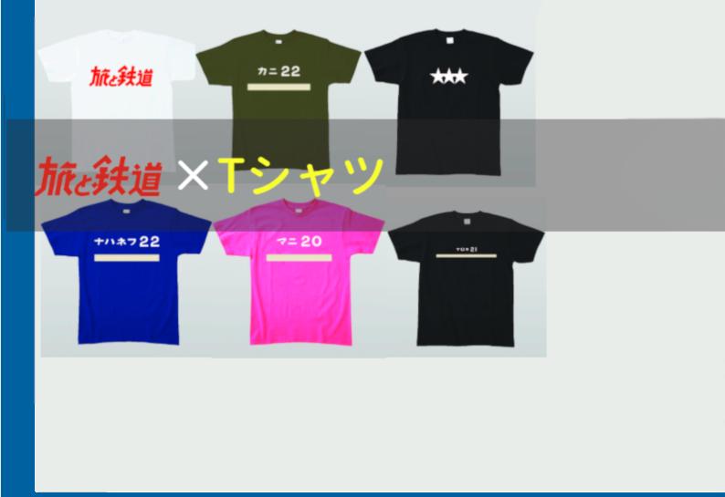 旅鉄×Tシャツ