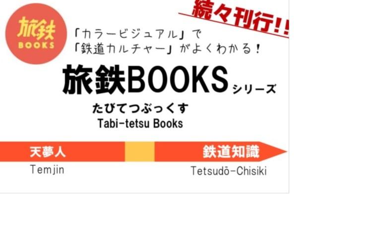 旅鉄BOOKSシリーズ続々刊行!!